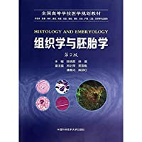 Histology and Embryology (2nd Edition) National College of Medicine planning materials(Chinese Edition)
