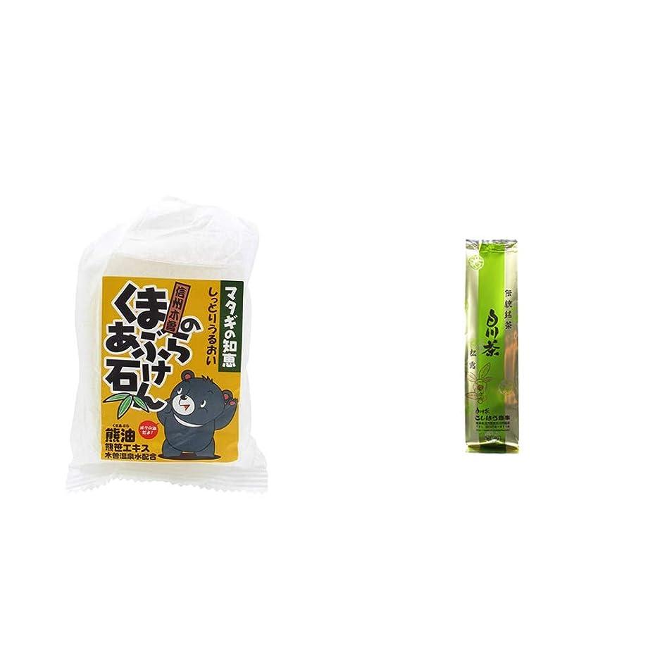 [2点セット] 信州木曽 くまのあぶら石けん(80g)?白川茶 伝統銘茶【松露】(180g)