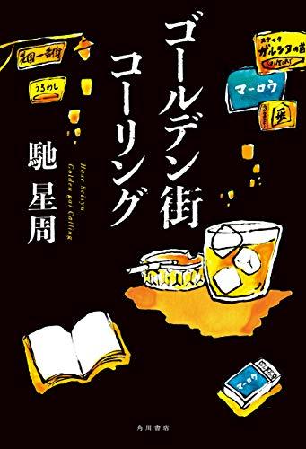 ゴールデン街コーリング【電子特典付き】 (角川書店単行本)