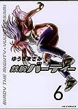 鉄腕バーディー(6) (ヤングサンデーコミックス)