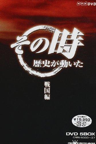 NHK「その時歴史が動いた」 戦国編 [DVD]の詳細を見る