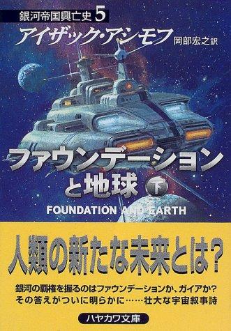ファウンデーションと地球〈下〉―銀河帝国興亡史〈5〉 (ハヤカワ文庫SF)の詳細を見る