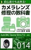 shoshinshademodekirukamerarennzushuurinokyoukasho: asahismctakumar55mmf18hen (Japanese Edition)