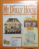 マイドールズハウス全国版 88 (〔玩具〕)