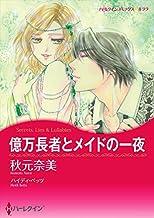 豪華漫画家セット vol.1 (ハーレクインコミックス)