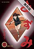 あずみ(3)【期間限定 無料お試し版】 (ビッグコミックス)