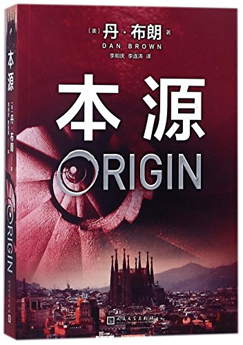 Origin (Chinese Edition)
