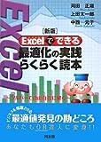 新版 Excelでできる最適化の実践らくらく読本―ソルバーで自由自在に解く
