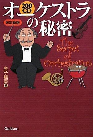 200CDオーケストラの秘密改訂新版