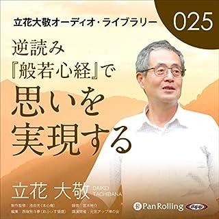 『立花大敬オーディオライブラリー25「逆読み『般若心経』で思いを実現する」』のカバーアート