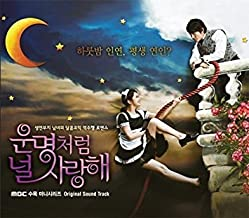 V.A. - Fated to Love You OST(MBC TV drama)(Korean version)