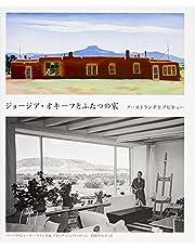 ジョージア・オキーフとふたつの家 ゴーストランチとアビキュー