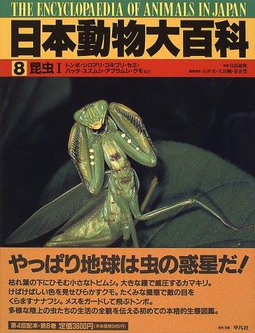 昆虫 (日本動物大百科)