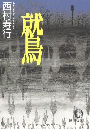 鷲 (徳間文庫)