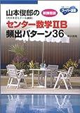 山本俊郎のセンター数学IIB頻出パターン36 (東書の大学入試シリーズ―スーパー講座)