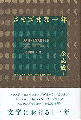 さまざまな一年 近現代ドイツ文学における暦の詩学