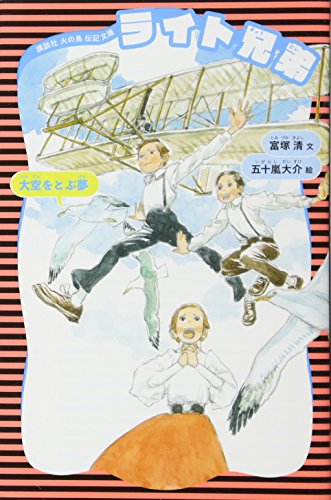 ライト兄弟 (新装版) (講談社 火の鳥伝記文庫)