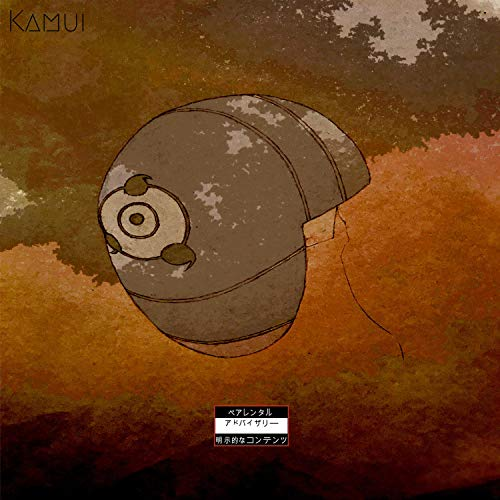 Kamui (feat. Jwell) [Explicit]