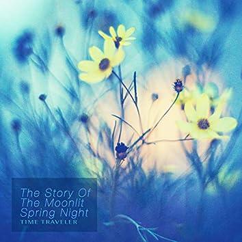 달빛이 흐르던 봄밤의 이야기
