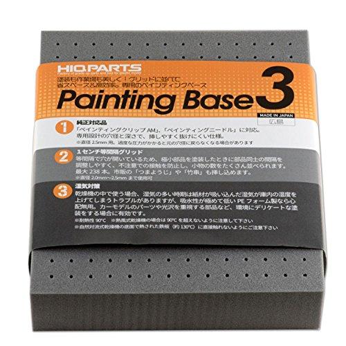 ハイキューパーツ ペインティングブース3 1個入り プラモデル用工具 PTB3