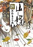 山怪 弐 不死身の白鹿 (ボーダーコミックス)