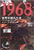 1968―世界が揺れた年〈前編〉