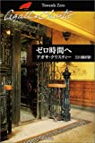 ゼロ時間へ (ハヤカワ文庫―クリスティー文庫)
