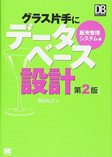 グラス片手にデータベース設計 販売管理システム編 第2版 (DB Magazine Selection)