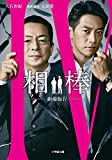 相棒 劇場版4 (小学館文庫)