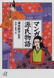 マンガ 源氏物語 (講談社プラスアルファ文庫)