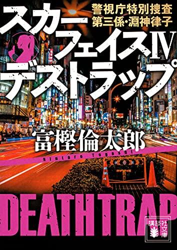 スカーフェイス4 デストラップ 警視庁特別捜査第三係・淵神律子 (講談社文庫)