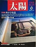 太陽 1989年 6月号 No334 特集 本の宇宙誌 本の多面体・掌中の一冊