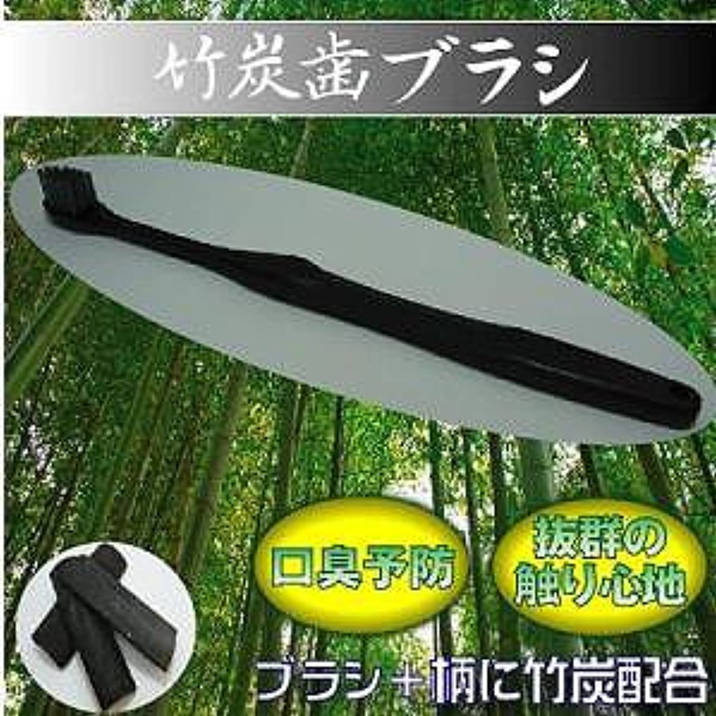 私触覚増幅する竹炭歯ブラシ4本セット