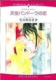 天使パンドーラの恋 (エメラルドコミックス ロマンスシリーズ)