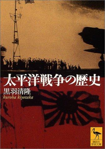 太平洋戦争の歴史 (講談社学術文庫)