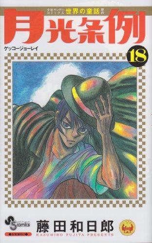 月光条例 (18) (少年サンデーコミックス)