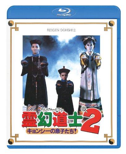 霊幻道士2 キョンシーの息子たち! 〈日本語吹替収録版〉 [Blu-ray]の詳細を見る