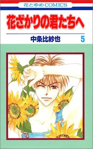 花ざかりの君たちへ (5) (花とゆめCOMICS)