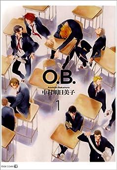 [中村明日美子]のO.B.1 同級生 (EDGE COMIX)