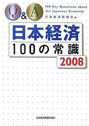 Q&A日本経済100の常識〈2008年版〉