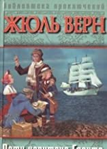 In Search of the Castaways or Captain Grant's Children (IN RUSSIAN LANGUAGE) / Les Enfants du capitaine Grant, 1867-1868