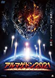 アルマゲドン2021[DVD]