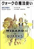クォークの魔法使い―素粒子物理のワンダーランド