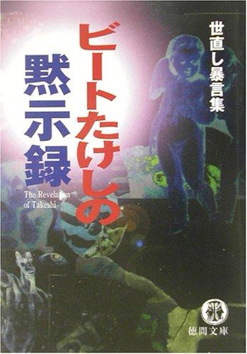 ビートたけしの黙示録 (徳間文庫)