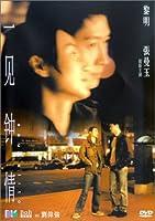 Sausalito [DVD]