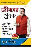 Jeevan Ke Prerak in Bangla (জীবনর প্রেরক )
