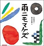 雨ニモマケズ (宮沢賢治の絵本シリーズ) - 賢治, 宮沢, 沙弥郎, 柚木