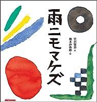 雨ニモマケズ (宮沢賢治の絵本シリーズ)