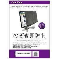 メディアカバーマーケット iiyama ProLite XUB2493HSU [23.8インチ(1920x1080)] 機種で使える【プライバシー フィルター】 左右からの覗き見防止 ブルーライトカット