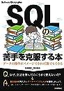 SQLの苦手を克服する本 データの操作がイメージできれば誰でもできる